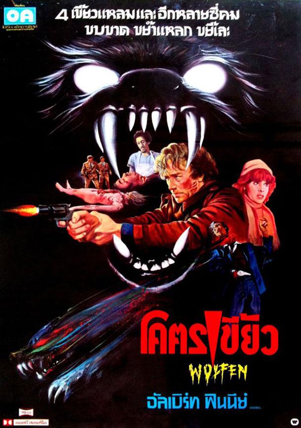 Wolfen (1981)