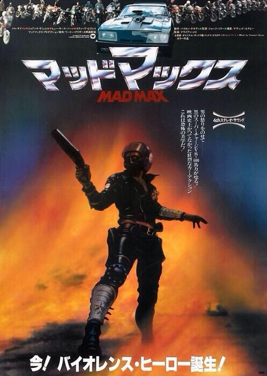 Favori Movie Poster of the Day: Mad Max (1979) | deep fried movies IF26