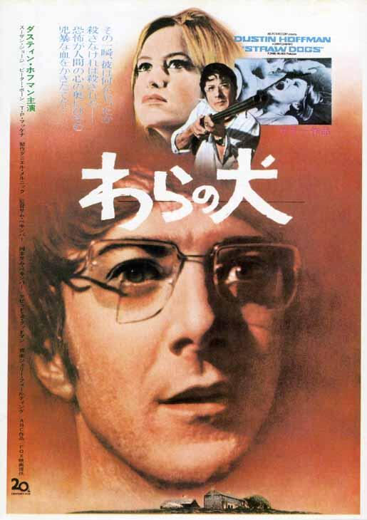 Straw Dogs Japanese poster