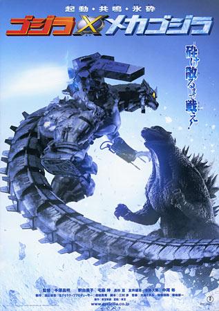 Godzilla Against Mechagodzilla (2006)