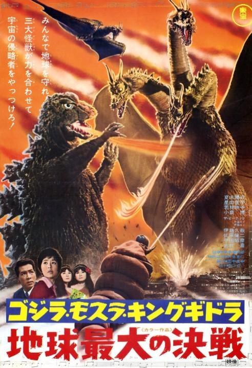 Ghidorah, the Three-Headed Monster (1964)