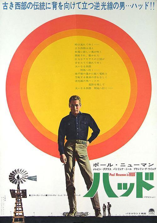 Hud (1963) poster japan (avellino)