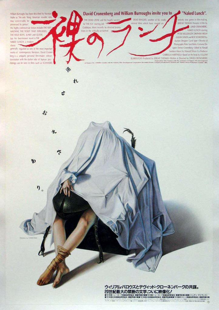 Naked Lunch japanese poster (james hancock)