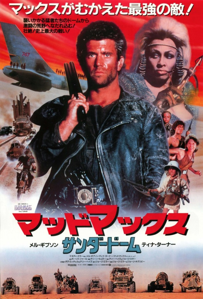 Mad Max Beyond Thunderdome Japanese poster