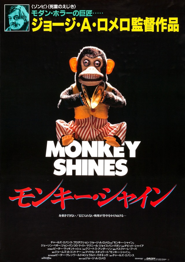 Monkey Shines Japanese movie poster