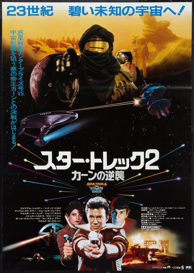 Star Trek II The Wrath of Kahn japan poster #2