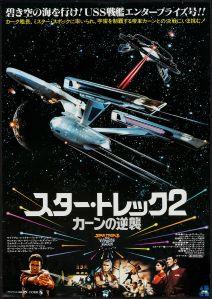 Star Trek II The Wrath of Kahn japan poster