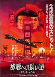 Star Trek IV The Voyage Home japanese poster by Bob Peak