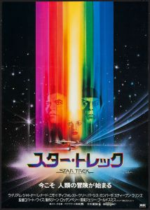 Star Trek The Motion Picture japanese poster by Bob Peak