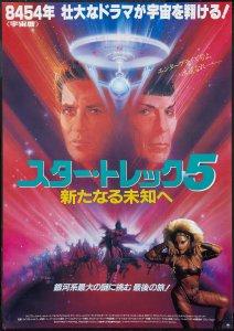 Star Trek V The Final Frontier japanese poster by Bob Peak