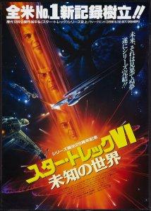 Star Trek VI The Undiscovered Country japanese poster by John Alvin
